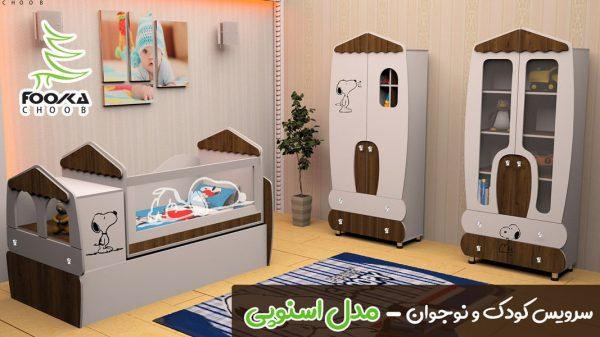سرویس خواب نوزاد و نوجوان مدل اسنوپی سری خواب کودک