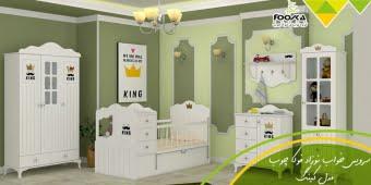 سرویس خواب نوزاد فوکا چوب مدل کینگ