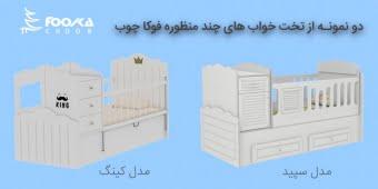 تخت نوزاد دومنظوره برای تزئین اتاق نوزاد