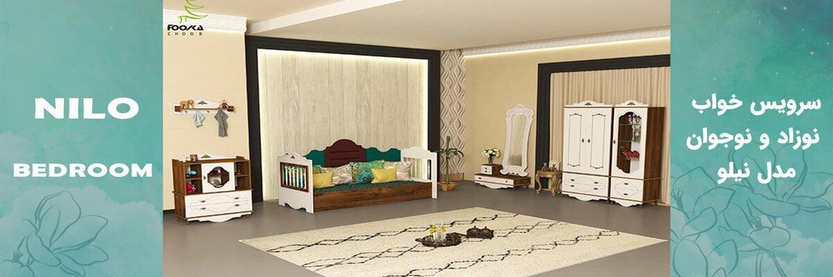 اتاق کودک و نوجوان مدل نیلو
