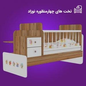 تخت های چهارمنظوره نوزادی فوکاچوب