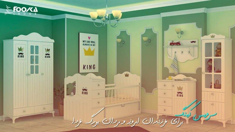 تخت و کمد نوزاد کینگ فوکاچوب