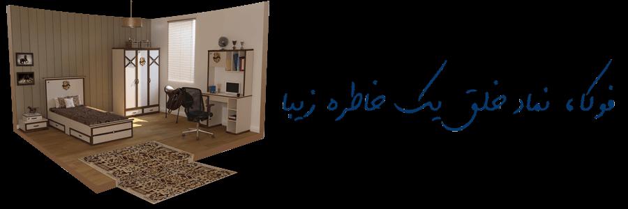 فوکاچوب طراح و تولیدکننده سرویس خواب